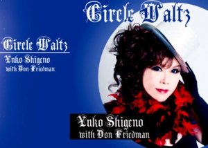 yuko shigeno new album circle waltz a.jpg